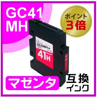 GC41HM(マゼンタ)