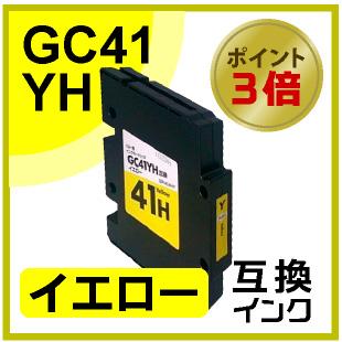 GC41H(イエロー)