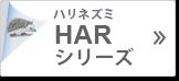 HAR(ハリネズミ)シリーズ