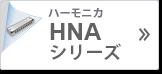 HNA(ハーモニカ)シリーズ