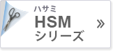 HSM(ハサミ)シリーズ