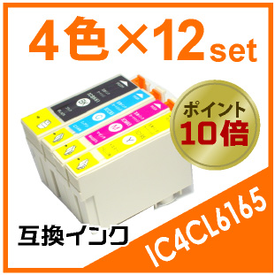 IC4CL6165