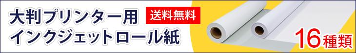 大判プリンター用インクジェットロール紙