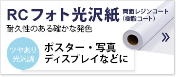 RCフォト光沢紙