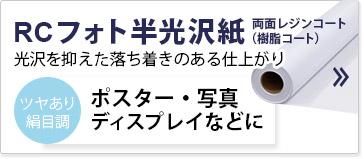 RCフォト半光沢紙