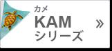 KAM(カメ)シリーズ