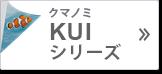 KUI(クマノミ)シリーズ