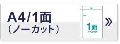 A4/1面ノーカット
