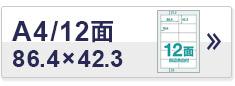 A4/12面 86.4×42.3