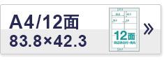 A4/12面 83.8×42.3