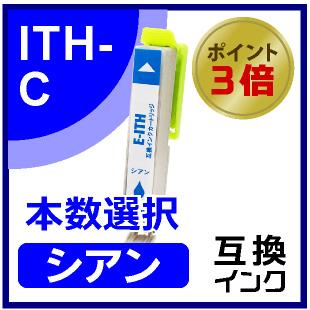 YTH-C(シアン)