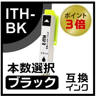 YTH-BK(ブラック)