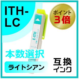 ITH-LC(ライトシアン)