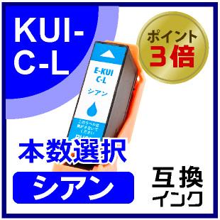 KUI-C-L(シアン)