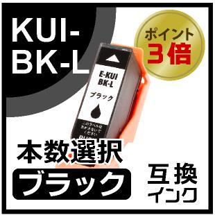KUI-BK-L(ブラック)
