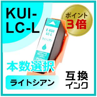 KUI-LC-L(ライトシアン)