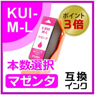 KUI-M-L(マゼンタ)