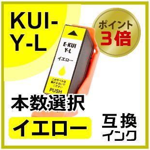 KUI-Y-L(イエロー)