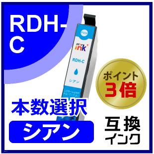 RDH-C(シアン)