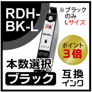 RDH-BK(ブラック)