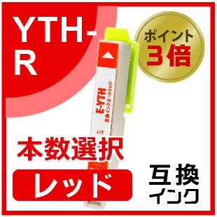 YTH-R(レッド)
