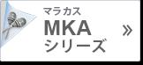 MKA(マラカス)シリーズ