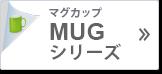 MUG(マグカップ)シリーズ
