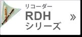 RDH(リコーダー)シリーズ