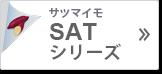 SAT(サツマイモ)シリーズ