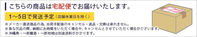 送料無料の宅配便で発送(納期1?5日)