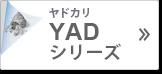 YAD(ヤドカリ)シリーズ